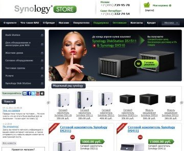 http://www.helper-wp.com/portfolio/large/synology-store_ru.jpg